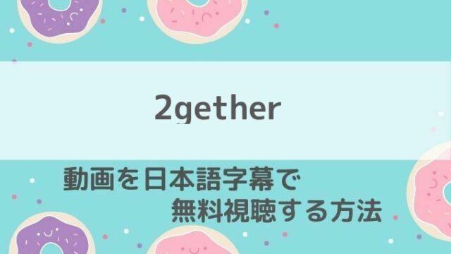 2gether動画無料