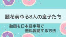 麗花萌ゆる8人の皇子たちの動画を最終回まで無料で視聴する方法!日本語字幕付き韓国ドラマの最新配信状況や続編情報も!