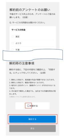 U-NEXT解約4