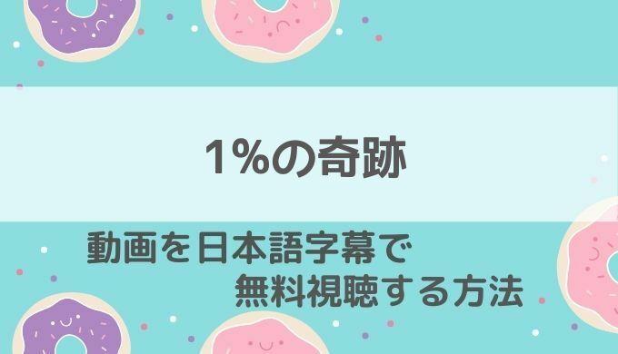 1%の奇跡動画無料