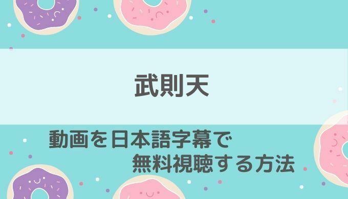 武則天動画無料