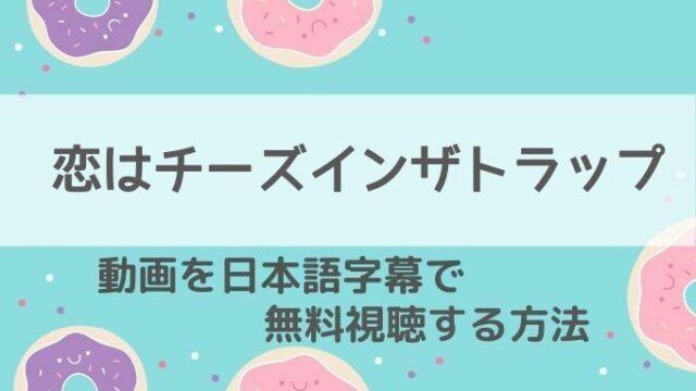 恋はチーズインザトラップ動画無料