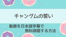 チャングムの誓いの動画を1話〜最終回まで無料視聴!最新再放送・配信情報もお届け!