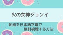 韓国ドラマ「火の女神ジョンイ」動画を日本語字幕で最終話まで無料視聴!韓国ドラマの見逃し配信サイトはどこ?