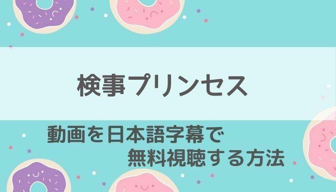 検事プリンセス動画無料