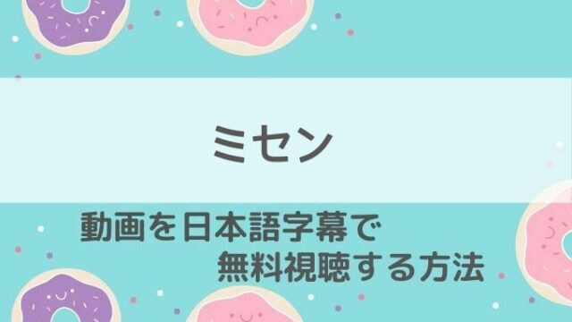 ミセン動画無料