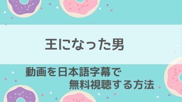 王になった男動画無料