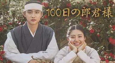 100日の郎君様無料動画