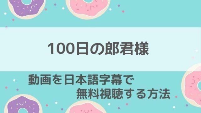 100日の郎君様動画無料