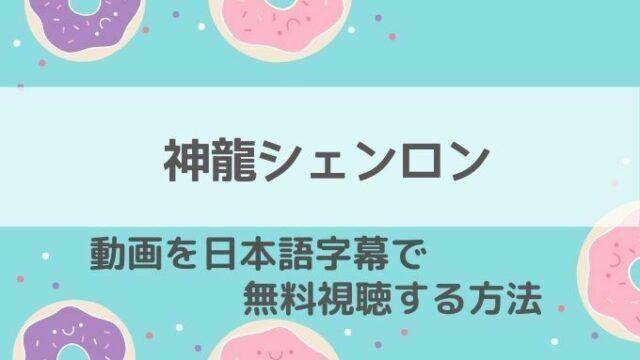 神龍シェンロン動画無料