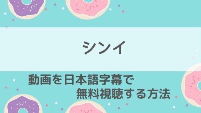 シンイ動画無料