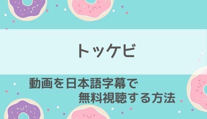 トッケビ動画無料