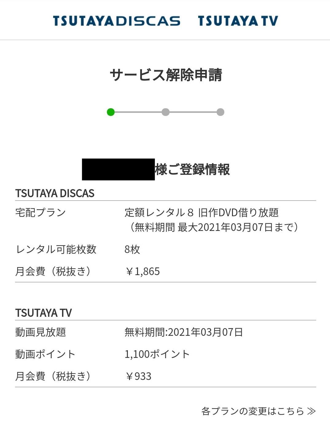 TSUTAYA解約方法4