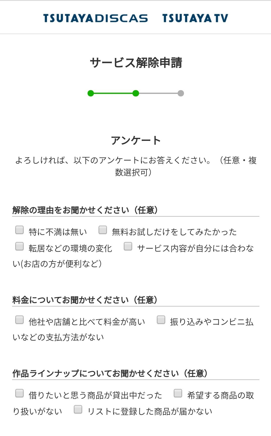 TSUTAYA解約方法7