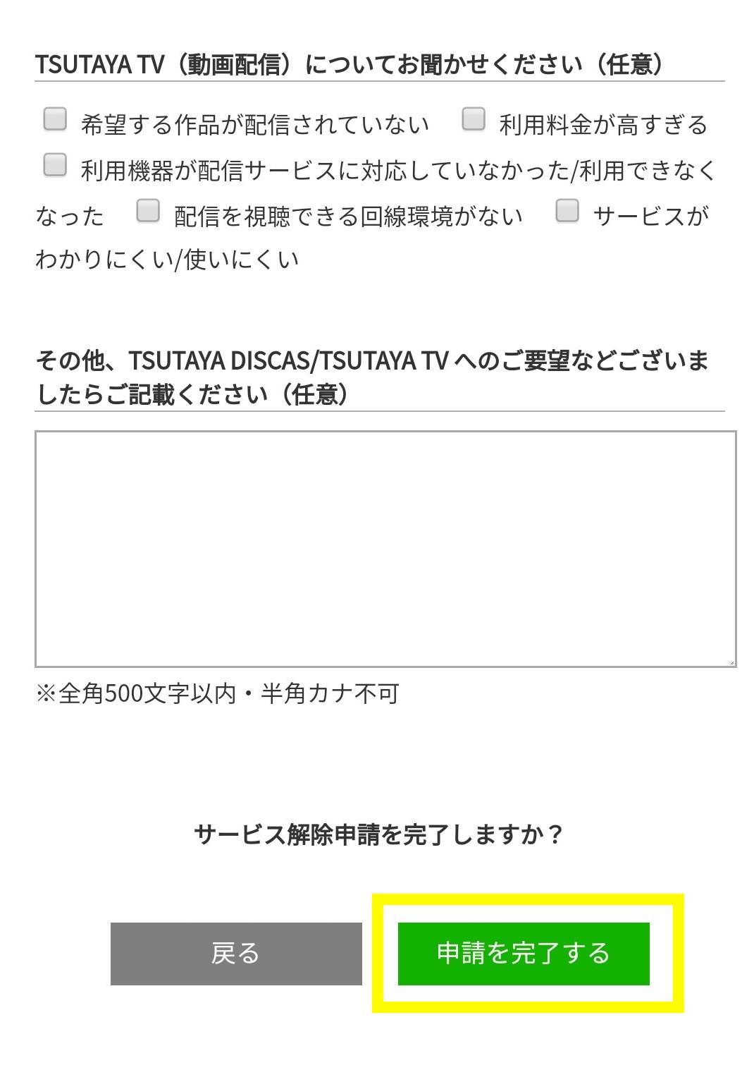 TSUTAYA解約方法8