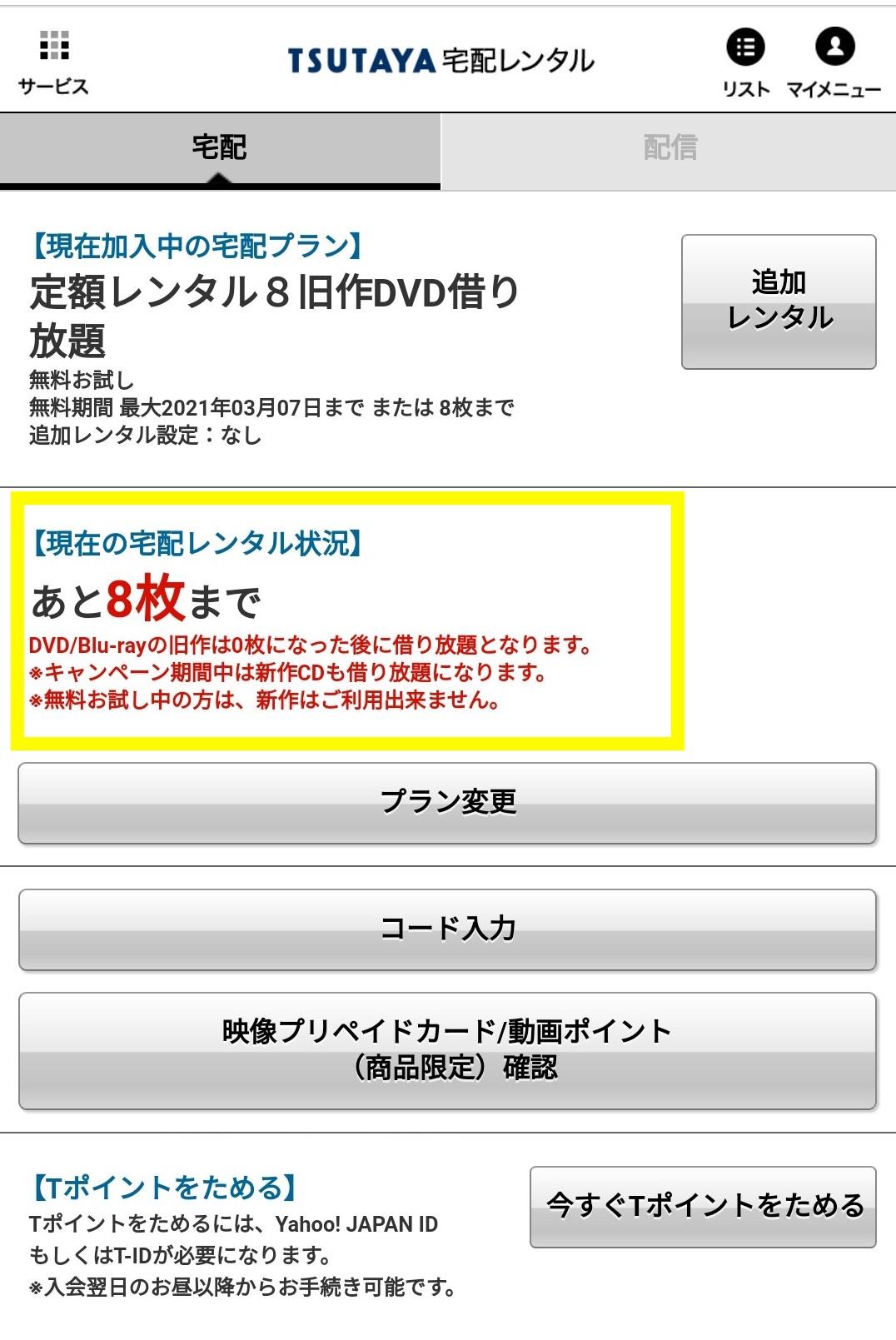 TSUTAYA登録方法10