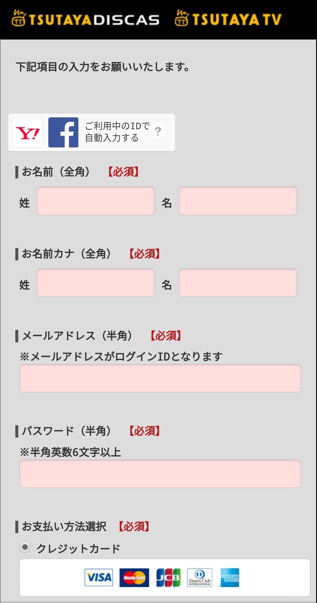 TSUTAYA登録方法2