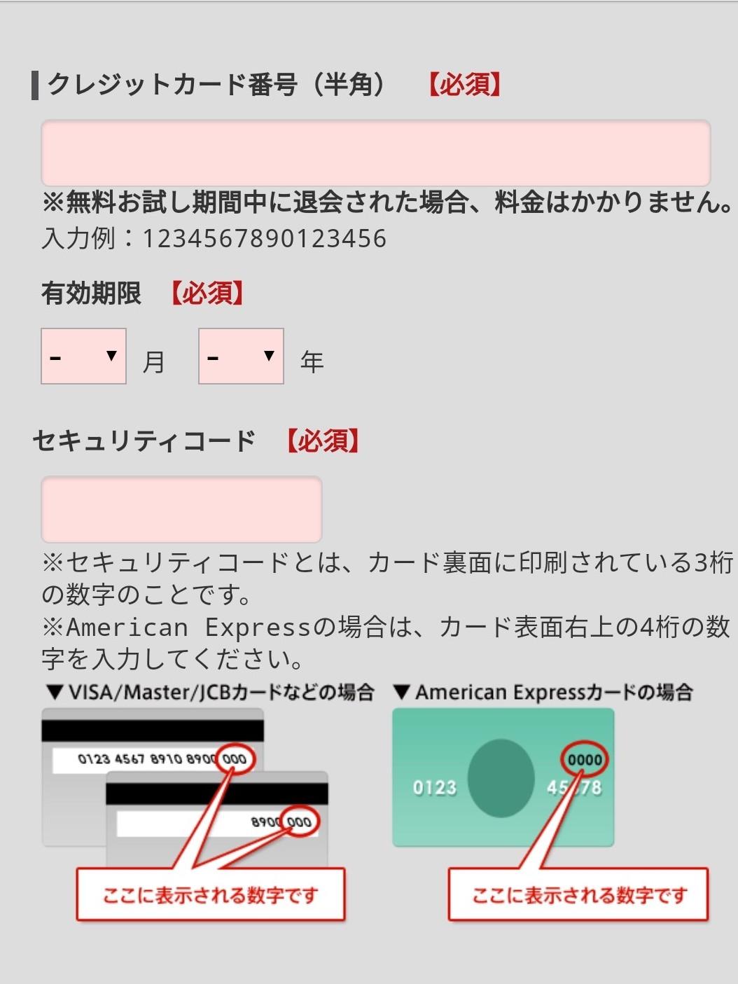 TSUTAYA登録方法3