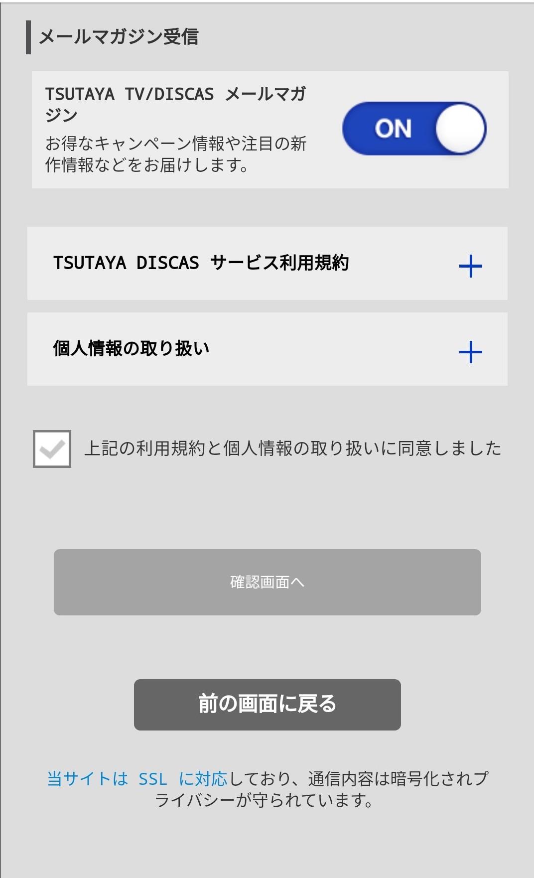 TSUTAYA登録方法4