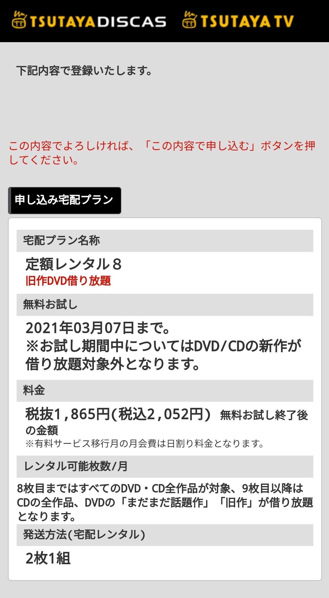 TSUTAYA登録方法5