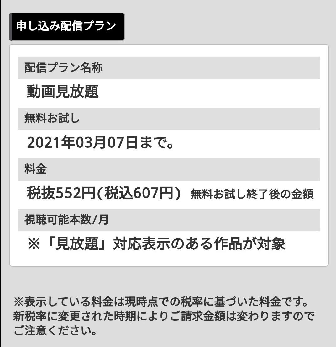 TSUTAYA登録方法6