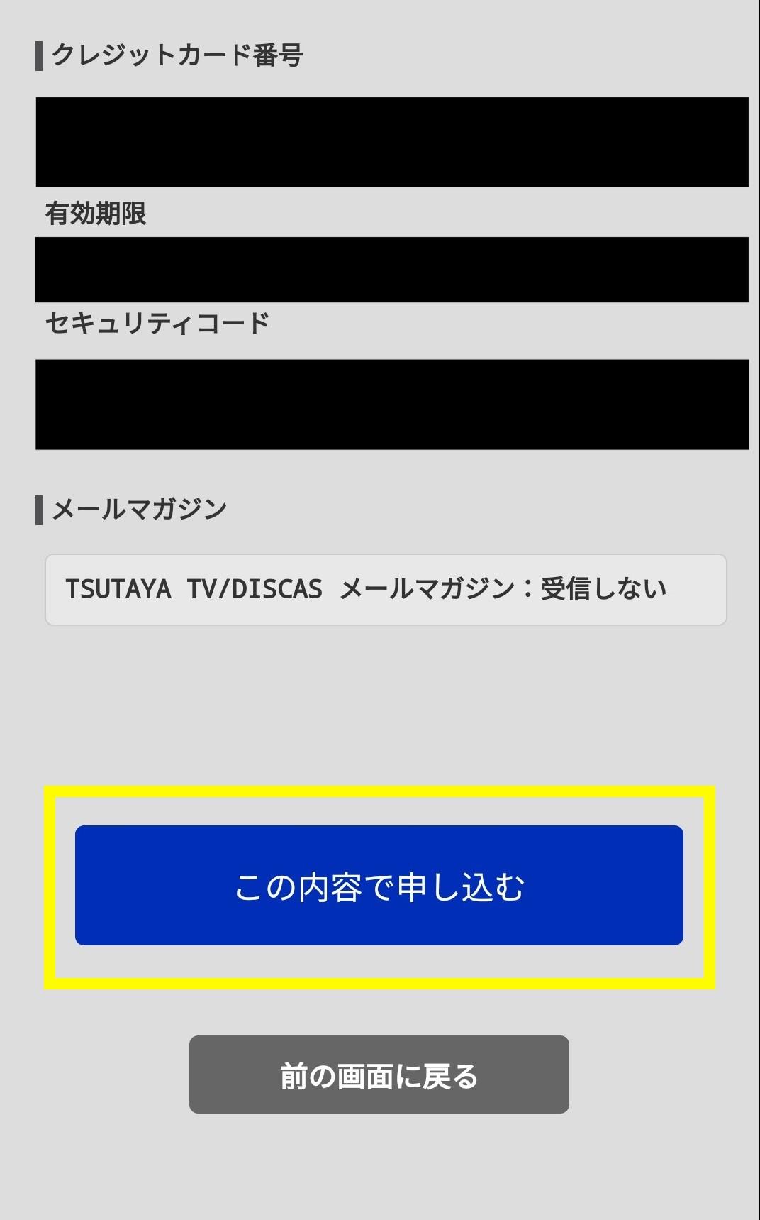 TSUTAYA登録方法7