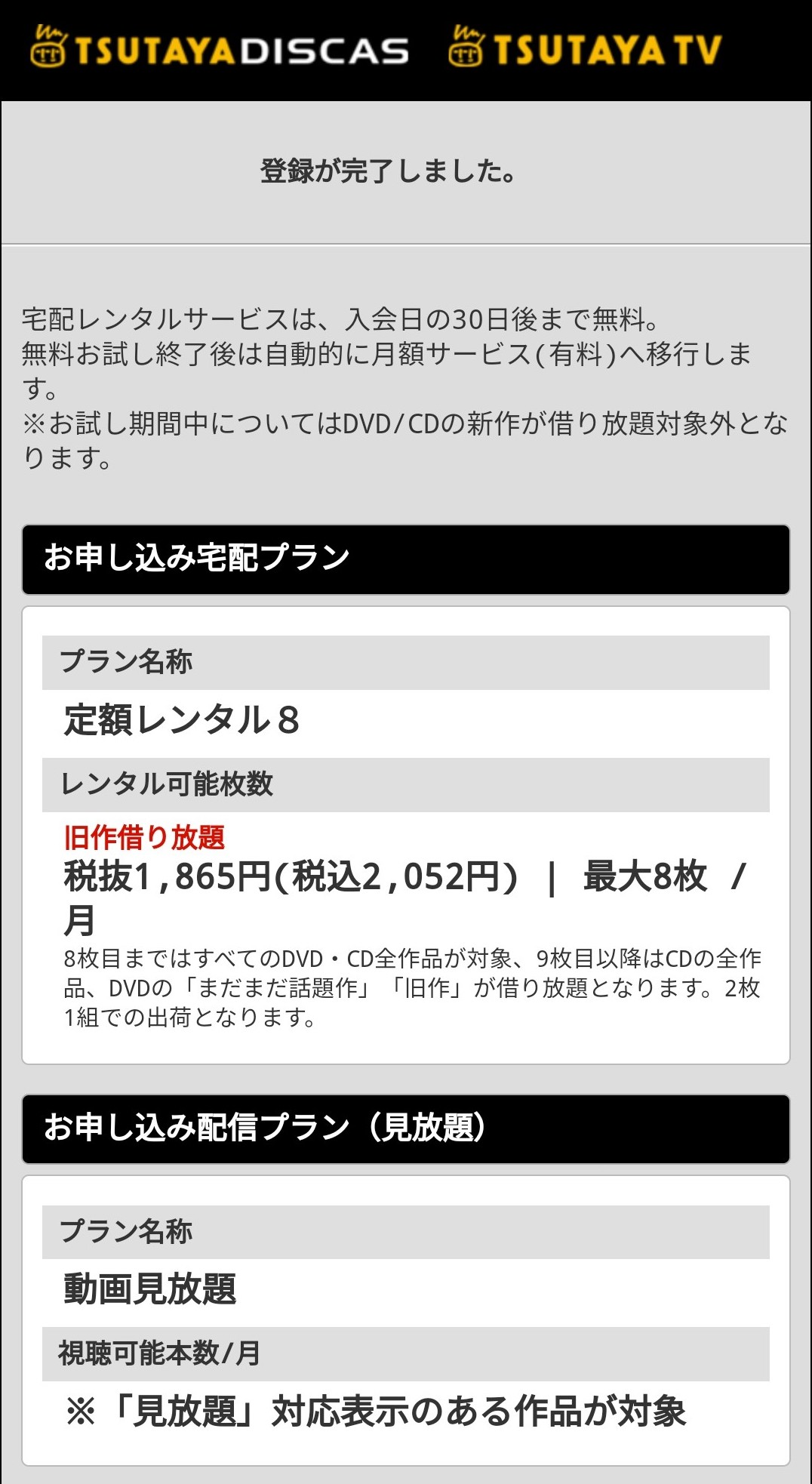 TSUTAYA登録方法8