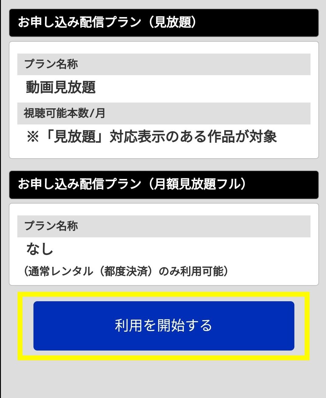 TSUTAYA登録方法9