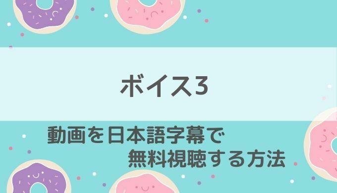 ボイス3動画無料