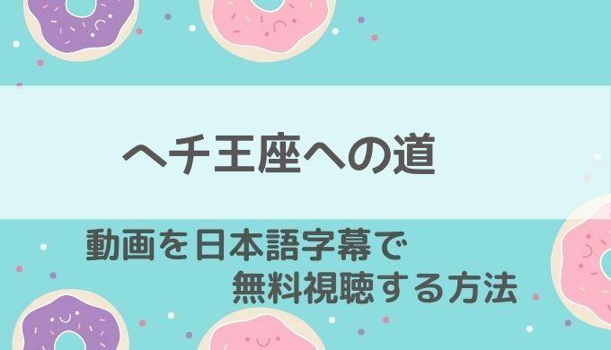 ヘチ王座への道動画無料