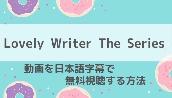 lovelywriter動画無料