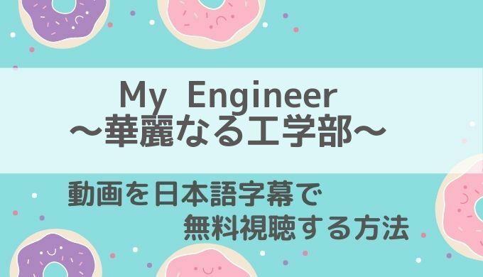 myengineer華麗なる工学部動画無料
