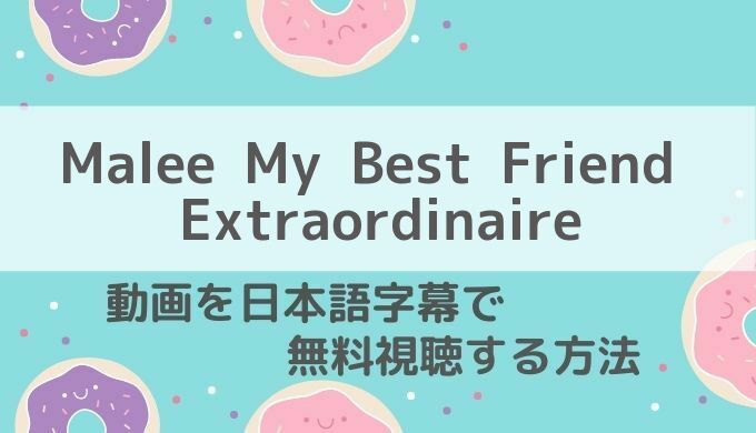Malee My Best Friend Extraordinaire動画無料