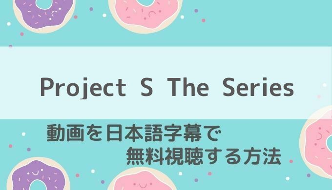 ProjectSTheSeries動画無料