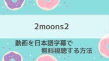 タイBL「2moons2」の動画を日本語字幕付きで無料視聴する方法をご紹介!タイドラマを1話〜最終回まで全話配信中のサイト情報も!