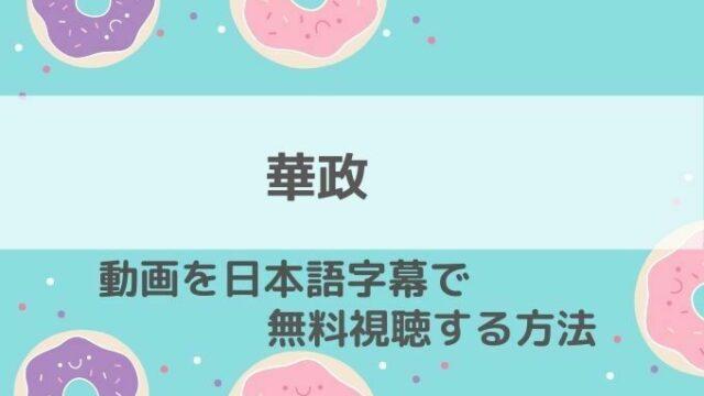 華政動画無料