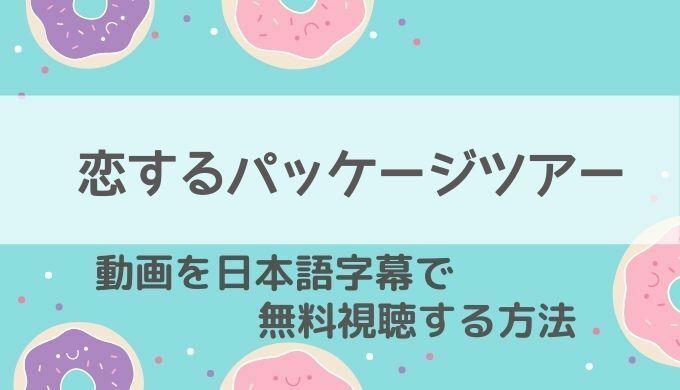 恋するパッケージツアー動画無料
