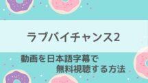 ラブバイチャンス2の動画を1話から無料で視聴する方法!日本語字幕付きタイドラマ全話の最新配信情報もお届け!