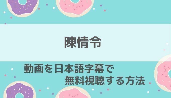 陳情令動画無料