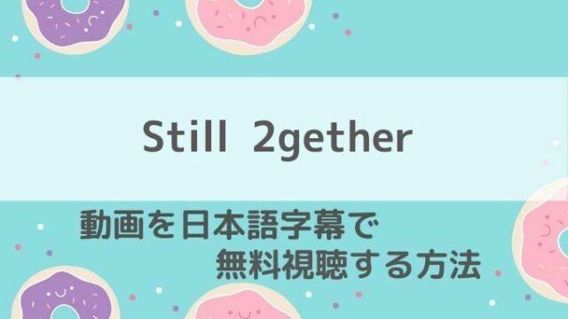 still 2gether無料動画