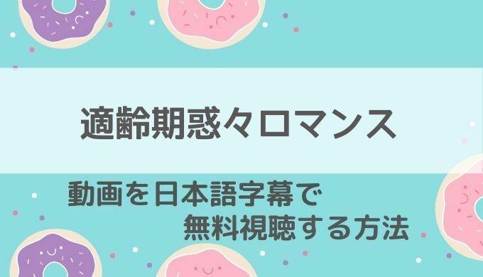 適齢期惑々ロマンス~お父さんが変!?~動画無料