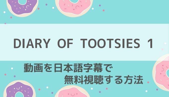 DIARY OF TOOTSIES 1動画無料