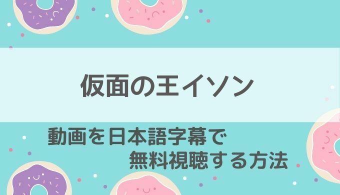 仮面の王イソン動画無料