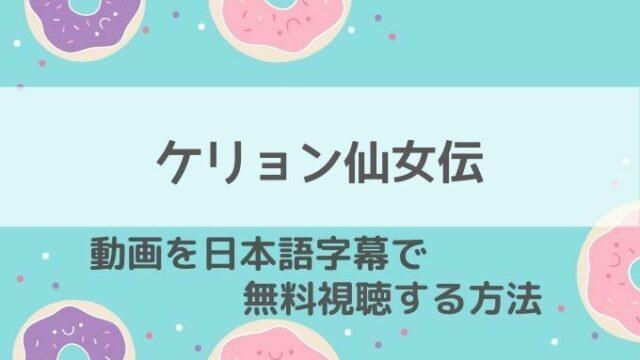 ケリョン仙女伝動画無料