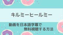 キルミーヒールミーの日本語字幕付き動画を1話から無料視聴する方法をお届け!韓国ドラマの動画配信サイト情報も!