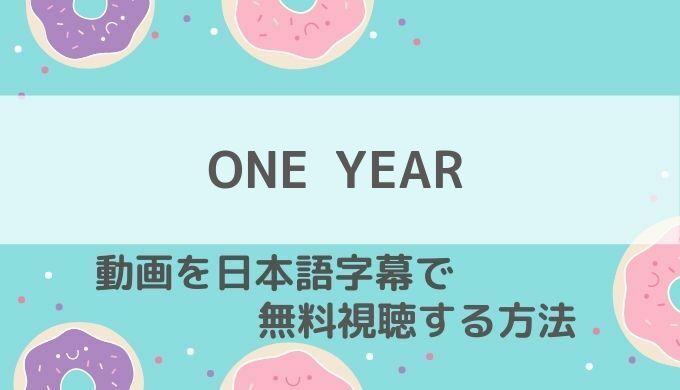 ONE YEAR動画無料