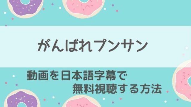 がんばれプンサン動画無料