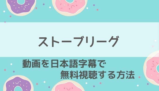 stoveleagueストーブリーグ動画無料