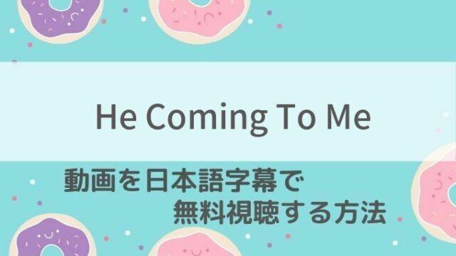 He'sComingToMe動画無料