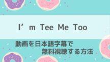 I'm Tee Me Tooの日本語字幕動画を1話から最終回まで無料視聴する方法!タイBLの2021年最新配信情報もご紹介!